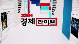 SEN 경제라이브_105회_20200813