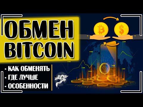 Обмен биткоинов: где и как обменять биткоины на рубли, доллары, гривны (реальные деньги) + обменники