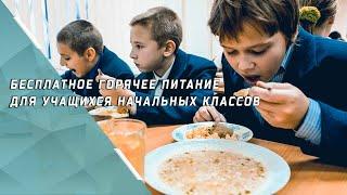 К 1 сентября во всех школах региона должны быть созданы условия для бесплатного горячего питания