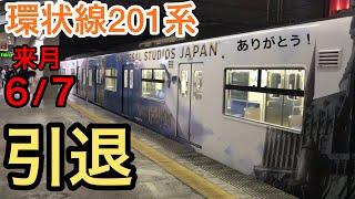 【☆201系引退 6月7日…】元日のユニバーサルシティ駅