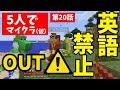 【マインクラフト】マリメ実況者5人で英語禁止ゲームやったら面白過ぎたw【第20話】