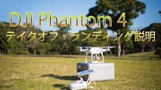 DJI Phantom 4 離陸着陸説明 操作説明 テイクオフ・ランディング