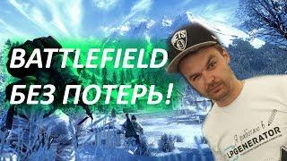 Battlefield - Bad Company 2 - Lossless / Без потерь!