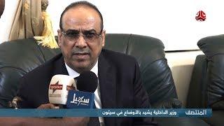وزير الداخلية يشيد بالأوضاع في سيئون