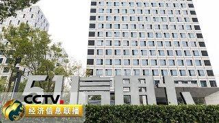 《经济信息联播》 20191022| CCTV财经