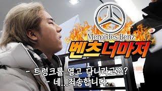 벤츠에서 S클래스의 결함을 인정하였습니다_Benz S-Class DEFECT!