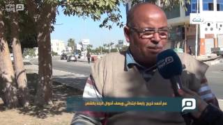 مصر العربية | عم أحمد خريج  رابعة ابتدائي ويصف أحوال البلد بالشعر