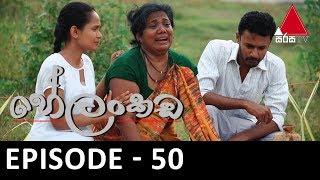 Helankada - Episode 50 | 12th October 2019 | Sirasa TV Thumbnail