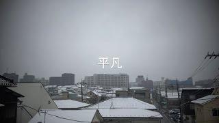 宮田和弥 - Get it on