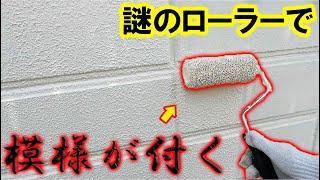 塀塗装!よく見る凸凹の壁はこうやって出来てます!