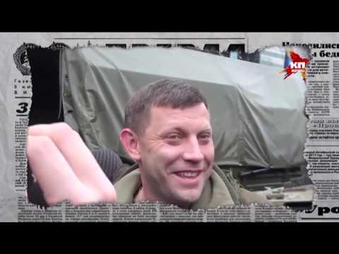 Год без «героя ДНР». Как Донецк сегодня живет без Захарченко - Антизомби