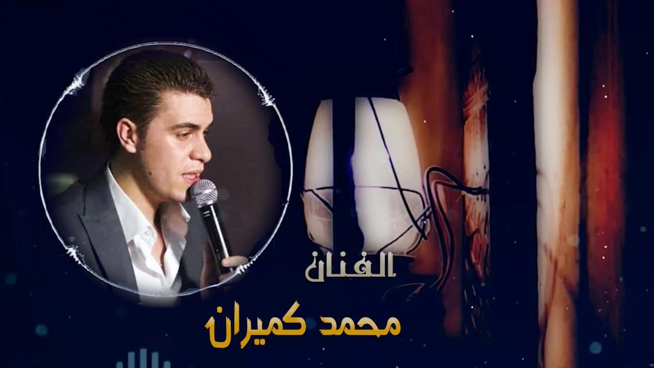 الفنان محمد كميران مع عازف البزق إسماعيل ابراهيم - ناخوشم اونه 2020 !