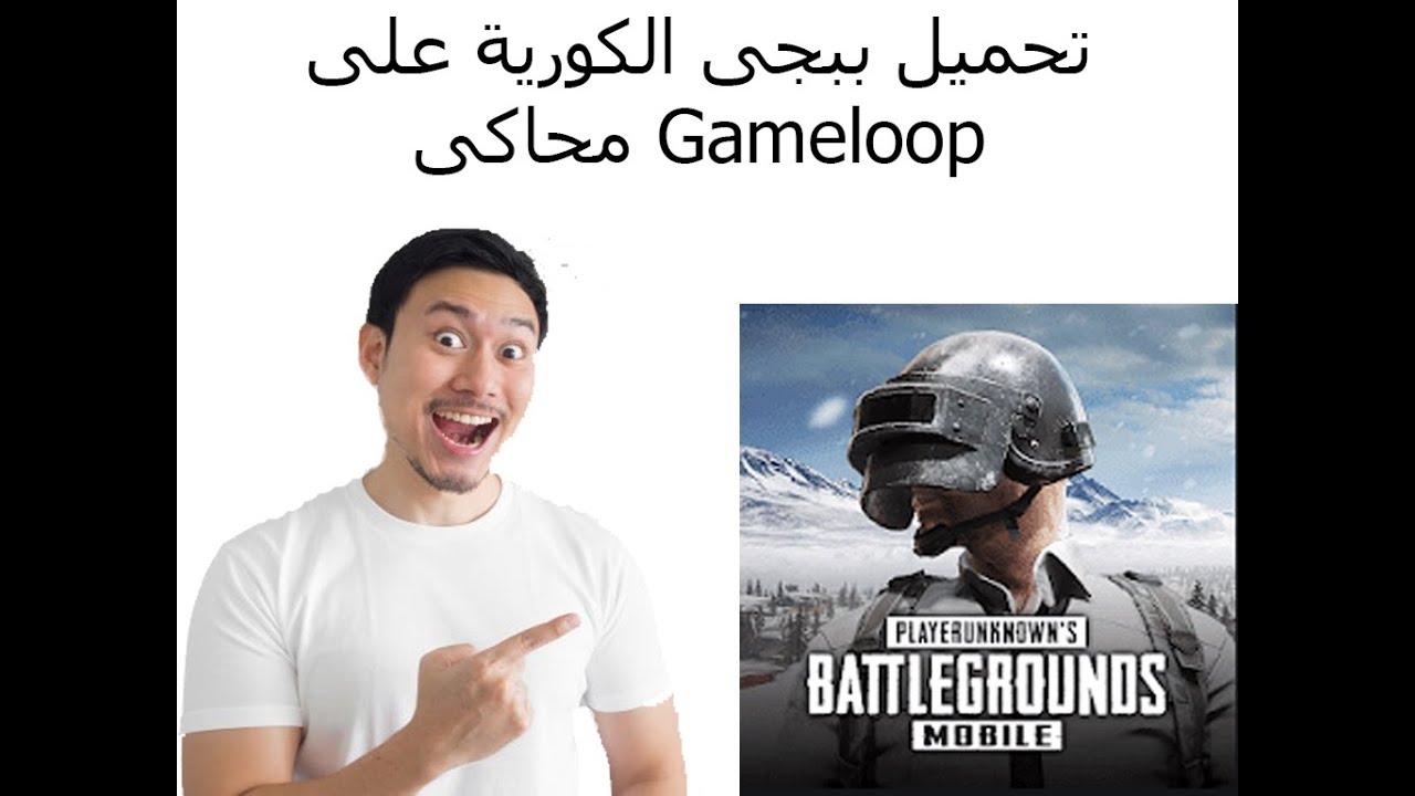 تحميل ببجى الكورية على محاكى Gameloop - YouTube