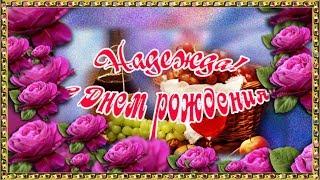 С Днем рождения Надежда. Красивое поздравление всех Надежд.