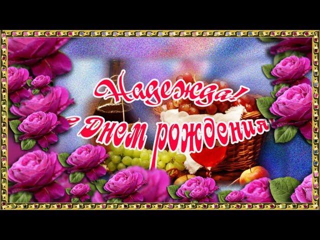 pozdravlenie-s-dnem-rozhdeniya-nadezhde-otkritka foto 19