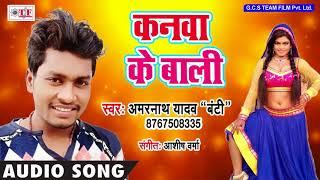 "#Amarnath Yadav ""Banty""@ कनवा के बाली # New Bhojpuri Super Hit Song @018"