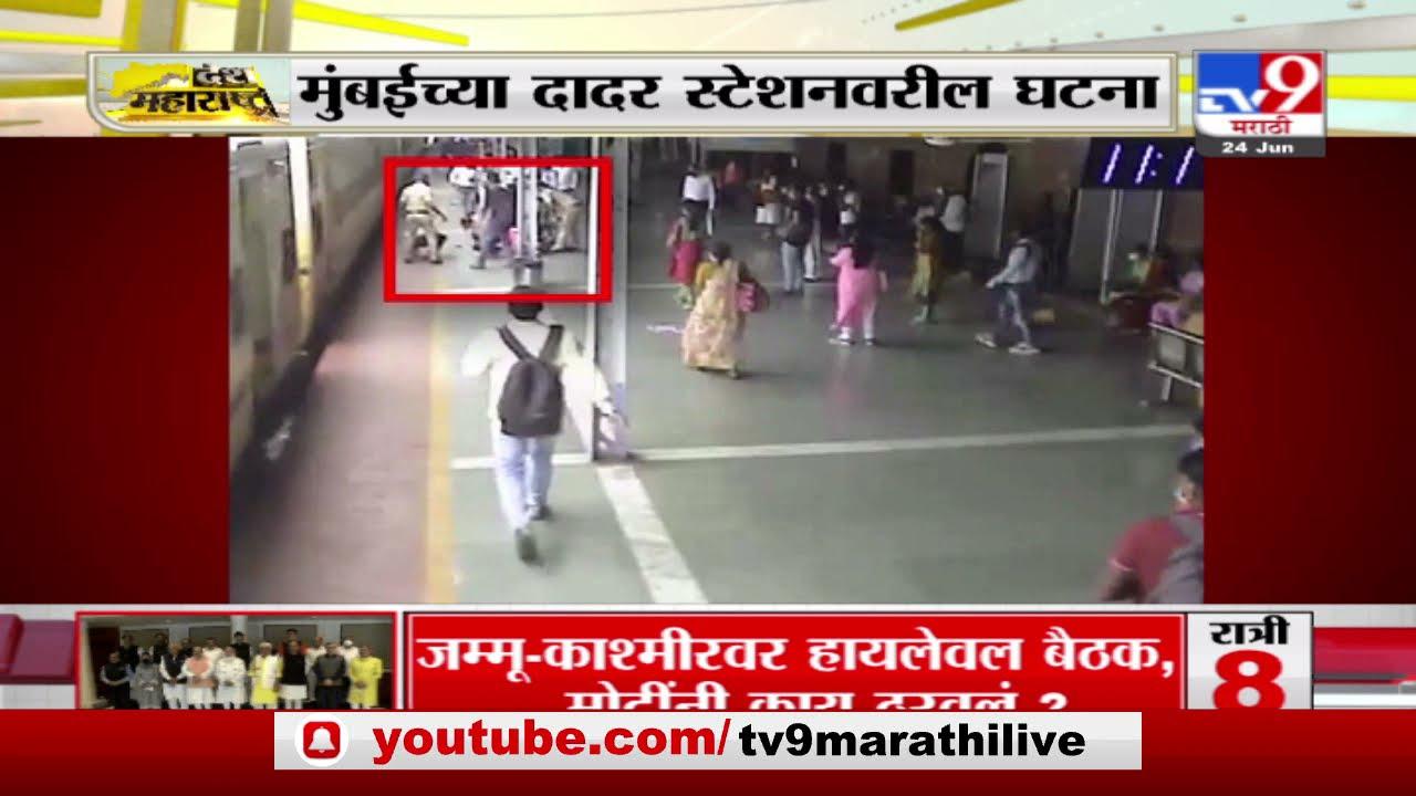 Download Mumbai   दादर रेल्वे स्थानकावर RPF जवानांनी वाचवले महिलेचे प्राण, घटना CCTV कॅमेऱ्यात कैद-TV9