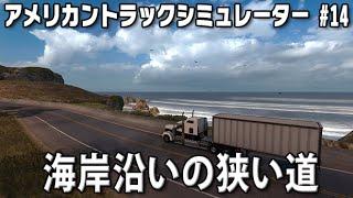 大型トレーラーのシミューレーター 「American Truck Simulator」のゲー...