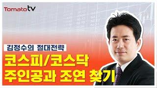 코스피/코스닥 주인공과 조연 찾기