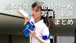 橋本環奈(はしもと かんな、1999年2月3日 - )は日本のアイドル 福岡県を拠点に活動する女性ローカルアイドルグループ「Rev. from DVL」の一員で 同グループとともに福岡 ...