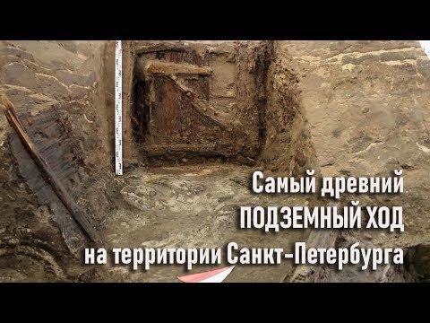 Самый древний подземный ход на территории Санкт Петербурга
