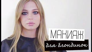 Мастер-класс №37 - Макияж для блондинок (видео)