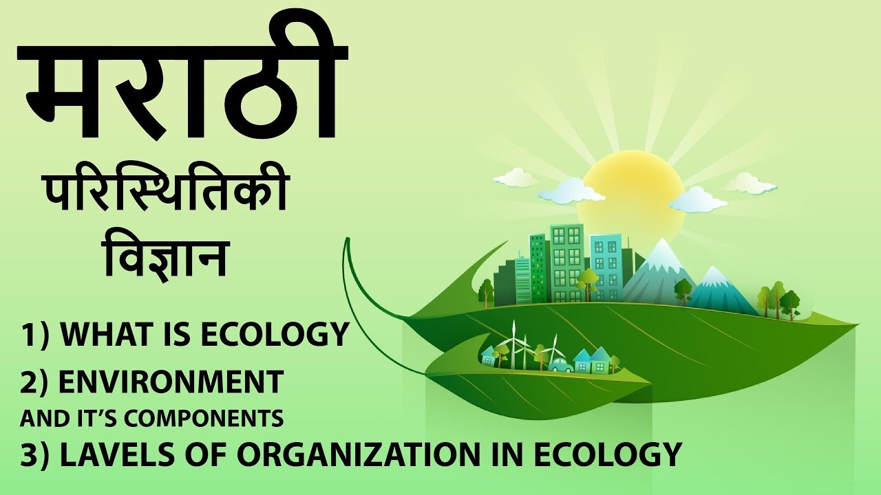 Environment Protection Essay In Marathi | Poemsrom.co