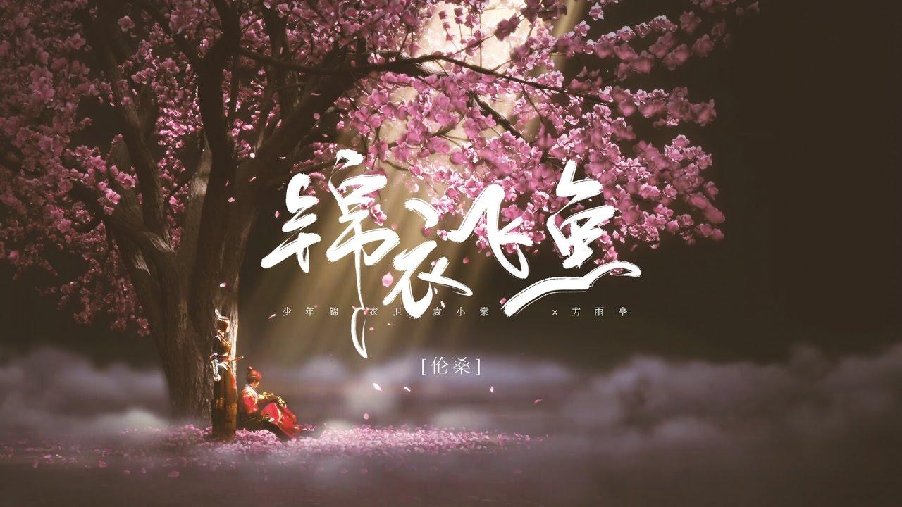 【倫桑原創】Lun Sang 錦衣飛魚 The Flying Fish 鯉の錦衣(互いの命に刻み込む)
