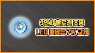 할로겐 전구 등기구 3인치 LED매입등 7W 교체 방법…