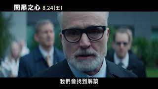 【闇黑之心】 30 TVC 全力反擊篇