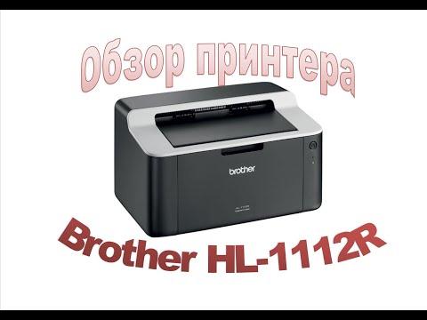 Обзор принтера Brother HL-1112R