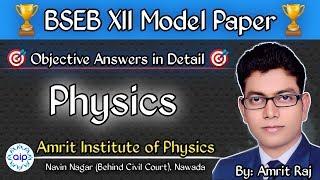 Bihar Board Physics Model Paper 2020 Objective Answers | By: Amrit Raj