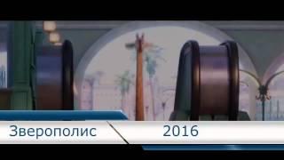 Смотреть мультфильм зверополис 2016 онлайн в hd качестве бесплатно