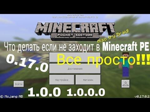 Что делать если не заходит в Minecraft PE 0.17.0 | 0.17.0.2 | 1.0.0 | 1.0.0.0