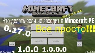 Что делать если не заходит в Minecraft PE 0.17.0 | 0.17.0.2 | 1.0.0 | 1.0.0.0(, 2016-12-03T10:30:06.000Z)