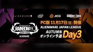 【タイムシフト】Rainbow Six Siege ALIENWARE JAPAN LEAGUE Season AUTUMN オンライン予選Day3
