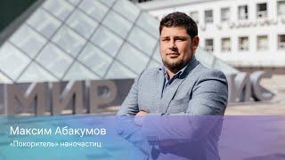 Максим Абакумов. «Покоритель» наночастиц. 12+