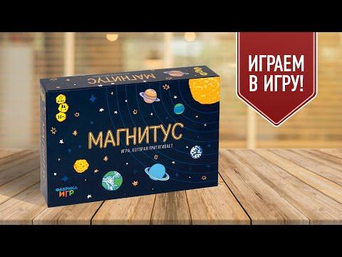 МАГНИТУС: играем в необычную настольную игру с магнитами!
