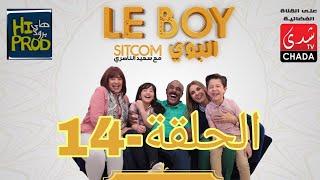 Said Naciri Le BOY (Ep 14)   HD سعيد الناصيري - البوي - الحلقة الرابعة عشر