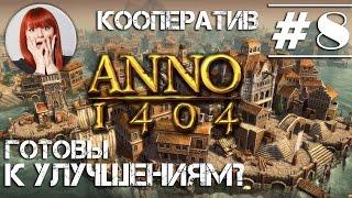 Anno 1404 прохождение с Тоникой в Кооперативе [Часть #8]