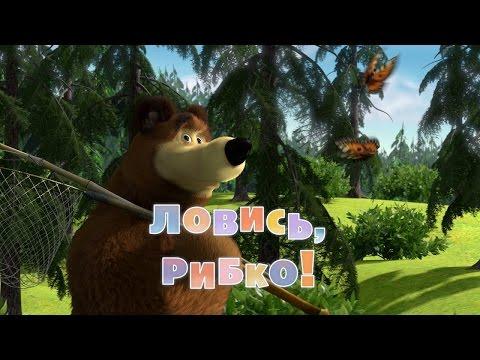 Маша та Ведмідь: Ловись, рибко! (8 серія) Masha and the Bear