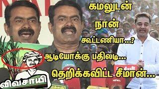 தேர்தல் ஆணையத்தை பங்கமாய் கலாய்த்த சீமான்#Seeman Latest Press Meet#TamilNadu Election 2019