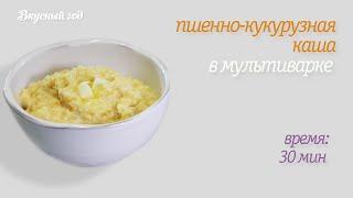 Кукурузно-пшенная каша: рецепт от BORK и Анны Людковской