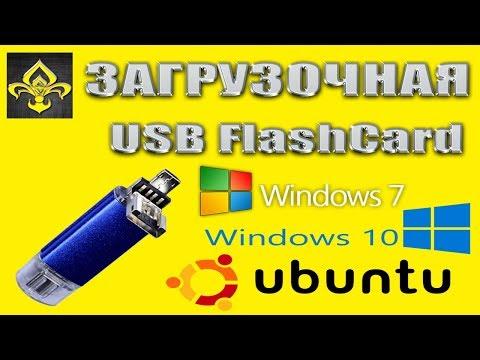 Загрузочная флешка Windows 7,10 и Ubuntu