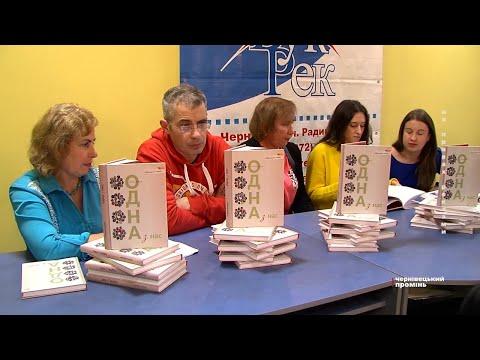 Чернівецький Промінь: 55 унікальних історій сильних жінок: у Чернівцях презентували книгу «Одна з нас»   (Р)