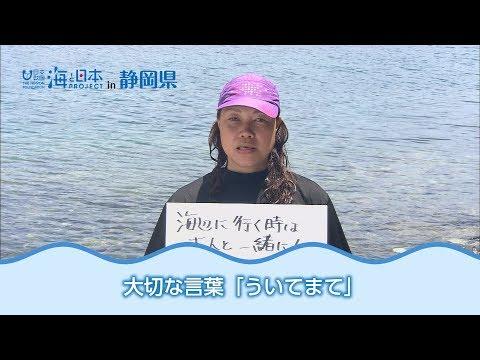 「海のそなえとして大切なことは?」森田恵美子さんに聞きました 日本財団 海と日本PROJECT in 静岡県 2018 #33
