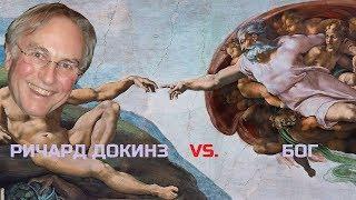 Ричард Докинз - если я встречу бога