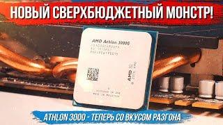 Новый Athlon 3000 - бюджетный монстр!