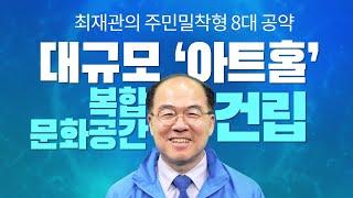 """최재관의 주민밀착형 8대 공약 """"대규모 '아트홀' (복…"""