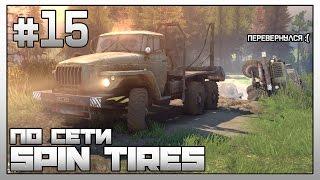 Spin Tires #15 - Перевернулся(Паблик ВКонтакте http://vk.cc/23BlRy Ответы на самые частые вопросы: http://vk.cc/2kAijs Заказ Рекламы: http://vk.cc/2Ykybe., 2014-09-16T20:09:41.000Z)